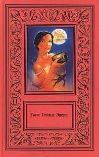 Ганс Гейнц Эверс - Сочинения в 2 томах. Том 1. Ужасы. Альрауне (сборник)