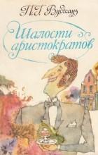 Пелэм Грэнвил Вудхауз - Шалости аристократов