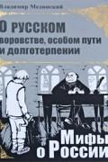 Владимир Мединский - О русском воровстве, особом пути и долготерпении