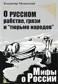 Владимир Мединский - О русском рабстве, грязи и