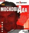 Юрій Андрухович - Московіада