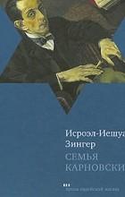 Исроэл-Иешуа Зингер - Семья Карновских