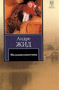 Андре Жид - Фальшивомонетчики