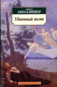 Гийом Аполлинер - Убиенный поэт