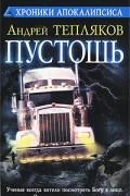 Андрей Тепляков - Пустошь
