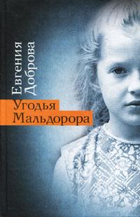 Евгения Доброва - Угодья Мальдорора