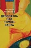Анатолій Дністровий - Дрозофіла над томом Канта