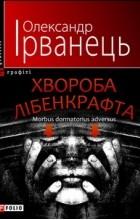Олександр Ірванець - Хвороба Лібенкрафта