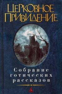 - Церковное привидение (сборник)