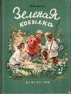 П. Бажов - Зеленая кобылка
