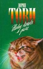 Дорин Тови - Новые кошки в доме (сборник)
