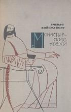 Василе Войкулеску - Монастырские утехи (сборник)