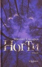 Михаил Елизаров - Ногти