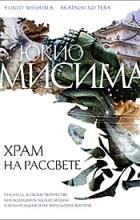 Юкио Мисима - Храм на рассвете