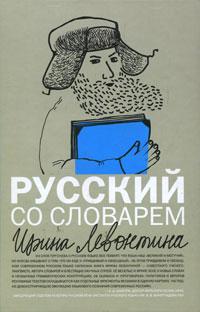 Ирина Левонтина - Русский со словарем