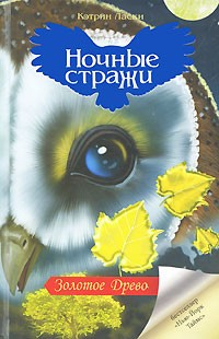 Кэтрин Ласки - Золотое Древо