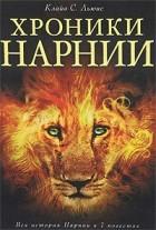 Клайв С. Льюис - Хроники Нарнии