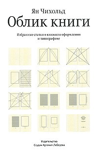 Ян Чихольд — Облик книги. Избранные статьи о книжном оформлении и типографике