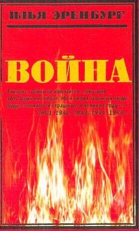 Илья Эренбург - Война. 1941 - 1945 (сборник)