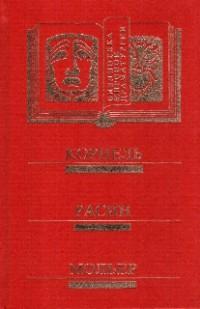 - Французский театр XVII-XVIII (сборник)