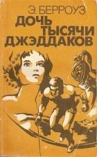 Эдгар Райс Берроуз - Дочь тысячи джэддаков