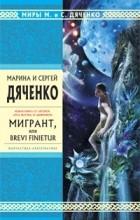 Марина и Сергей Дяченко - Мигрант, или Brevi Finietur