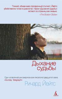 Ричард Йейтс - Дыхание судьбы