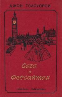 Джон Голсуорси - Сага о Форсайтах. В трех томах. Том 1 (сборник)