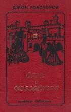 Джон Голсуорси - Сага о Форсайтах. В трех томах. Том 2 (сборник)