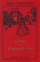 Джон Голсуорси - Сага о Форсайтах. В трех томах. Том 3 (сборник)