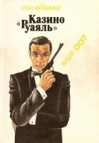 "Ян Флеминг - Казино ""Рояль"""