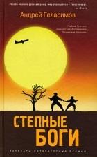 Андрей Геласимов — Степные боги. Разгуляевка