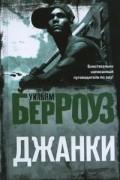 Уильям Берроуз - Джанки