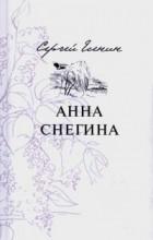 Сергей Есенин - Анна Снегина