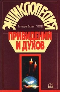Розмари Эллен Гуили - Энциклопедия привидений и духов