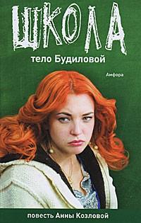 Картинки по запросу анна козлова фото