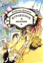 Владислав Крапивин - Журавленок и молнии (сборник)