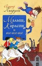 Астрид Линдгрен - Малыш, Карлсон и все-все-все (сборник)