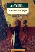 Пер Лагерквист - Смерть Агасфера
