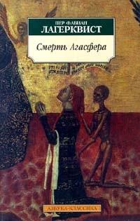 Пер Лагерквист - Смерть Агасфера (сборник)