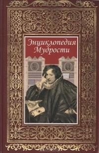 без автора - Энциклопедия мудрости