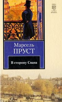Марсель Пруст - В сторону Свана