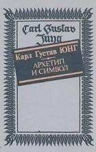 Карл Густав Юнг - Архетип и символ