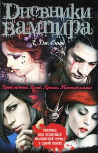 Скачать книгу дневники вампира все 10 книг