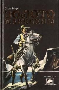 Уилл Генри - Золото Маккенны (сборник)