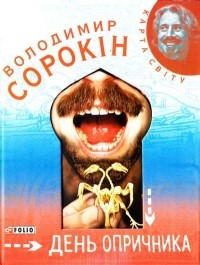 Володимир Сорокін - День опричника