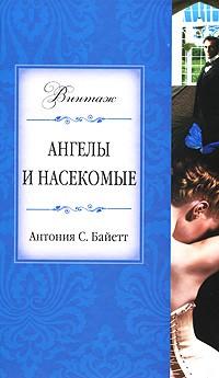 Антония С. Байетт - Ангелы и насекомые (сборник)