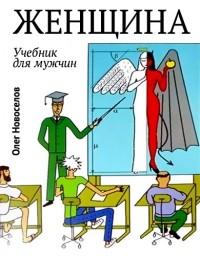 Олег Новоселов - Женщина. Учебник для мужчин