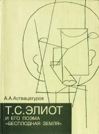 """Андрей Аствацатуров - Т.С. Элиот и его поэма """"Бесплодная земля"""""""