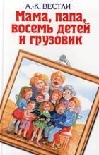 Анне-Катрине Вестли - Мама, папа, восемь детей и грузовик. Повести (сборник)
